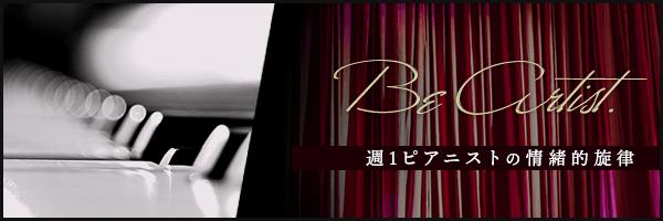 アマチュアピアニストのブログ・演奏サイト