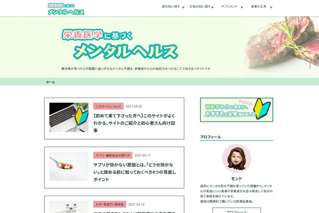 オリジナルブログのイメージ